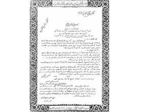 Fatwa Syaikhul Azhar tertanggal 17 Rabi'ul awal tahun 1378 hijriyah, Bahwa Mazhab Ahlul Bayt Syi'ah Imamiyah Adalah Mazhab Yang Sah di Dalam Islam